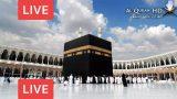 قناة القران الكريم | مكة المكرمة بث مباشر| Makkah Live HD | Masjid Al Haram | La Makkah en direct